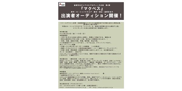 遠坂百合子×アカルプロデュース公演第8弾『マクベス』