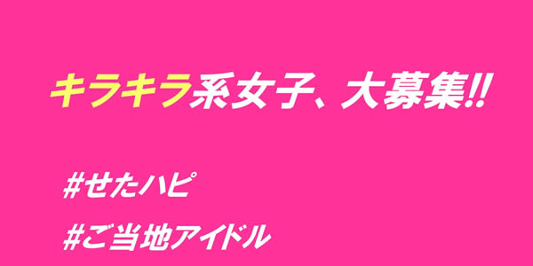 キラキラ?アイドル発掘オーディション!!