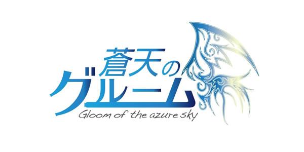 蒼天のグルーム追加でメンバー&新規アイドルユニットメンバー募集