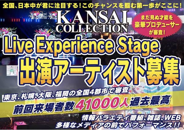 いよいよ開催!関西コレクションLIVE Experience Stageオーディション