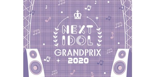 NEXT IDOL GRANDPRIX2020