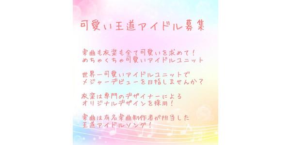 【新規】超王道アイドルユニットオーディション