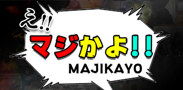 Amazonプライムビデオ番組『え!!マジかよ!!』出場者大募集!!