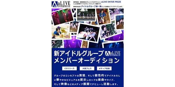 aLIVE新時代第一弾アイドルオーディション
