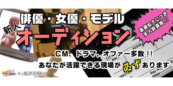 急募:俳優、女優、モデル、新人タレント【CM、ドラマ、映画、音楽PV】