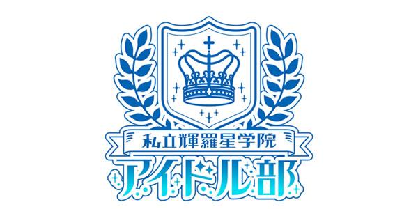 オーディションタイトル:私立輝羅星学院アイドル部特待生メンバー募集オーディション