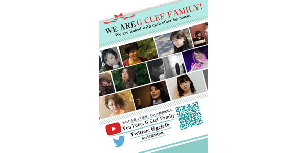 G Clef Familyメンバー募集