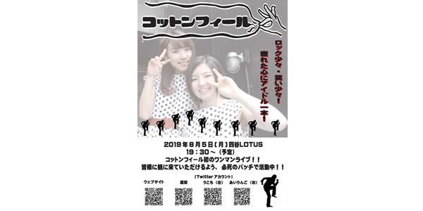東京で活動する地下アイドルグループです。8月のワンマンライブに向けて追加メンバー募集中!