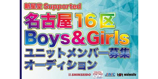 新星堂SUPPORTED 名古屋16区BOYS&GIRLSユニットメンバー募集オーディション 名古屋市地域密着の地元応援メンバー募集!