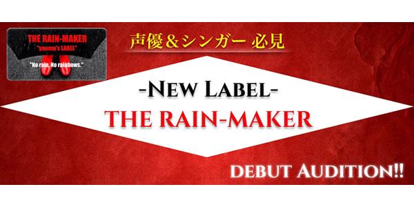 声優&シンガー必見★新レーベル★『THE RAINMAKER 』デビューオーディション!!