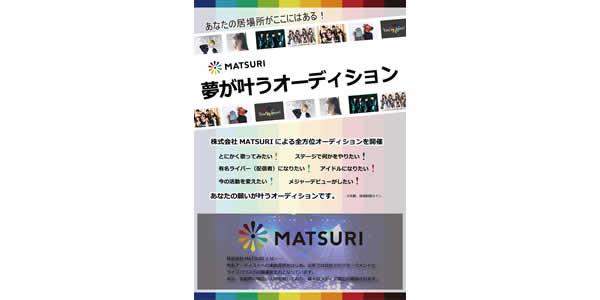 MATSURI 夢が叶う オーディション