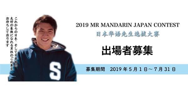ミスター・マンダリン・ジャパンコンテスト