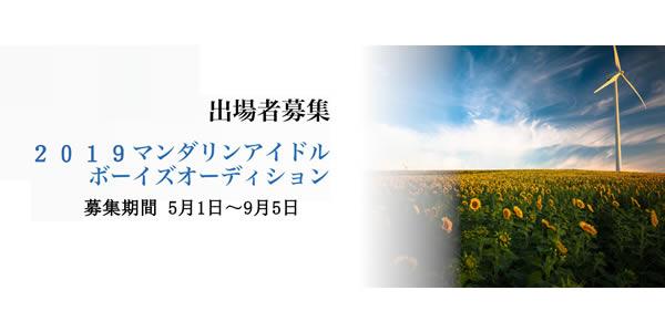 マンダリン・アイドルボーイズ・オーディション