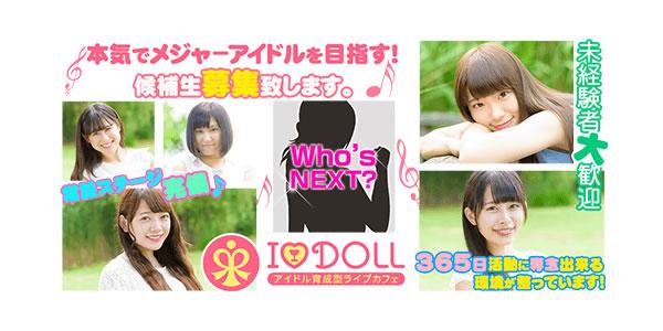 【埼玉】大宮I☆DOLL/アイドールBRAVE 新メンバー大募集