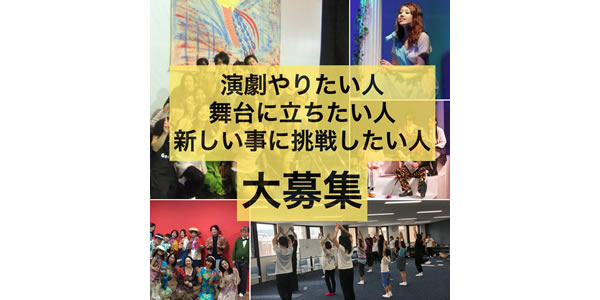 演劇初心者歓迎(大阪/神戸)期間限定劇団 プロの舞台に出演 座・市民劇場 新メンバー追加オーディション