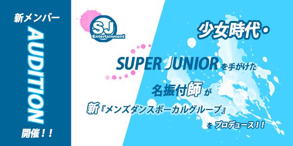 少女時代・SUPER JUNIORを手がけた振付師がプロデュース!!メンズ 新ダンスボーカルオーディション