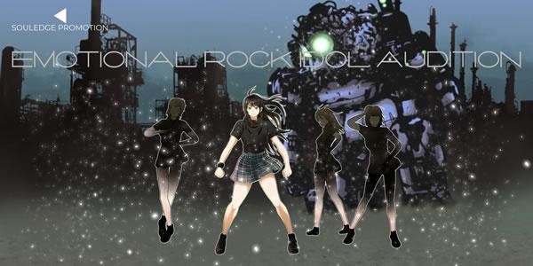 【関西発】エモーショナルロックアイドルオーディション