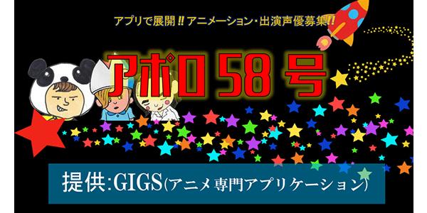 アプリで展開『アポロ58号』アニメーション・出演声優募集!!
