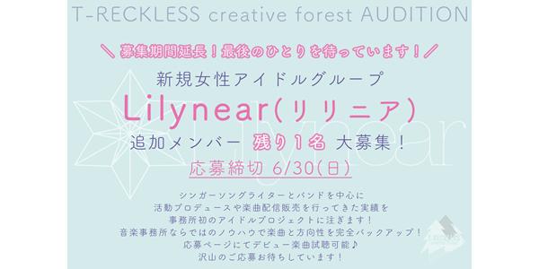 音楽事務所ティーレクレス新規アイドルグループ「Lilynear(リリニア)」メンバー最後の1名を追加募集