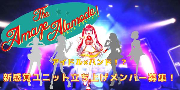 アイドル×ロックバンド!?新感覚アイドルロックバンド「The Amaze Alamode!」結成メンバー募集!