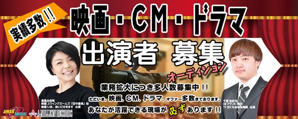 《俳優、女優、モデル》 出演者 募集!!【CM、ドラマ、映画、音楽PV】