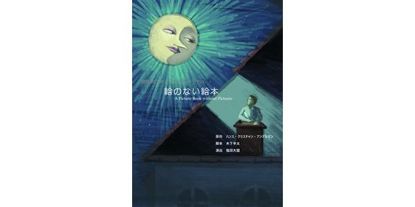 関西ミュージカル 「絵のない絵本」