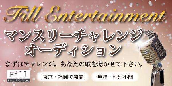 【東京・福岡】マンスリーチャレンジオーディション