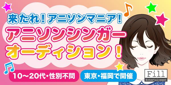 【東京・福岡】アニソンシンガーオーディション!