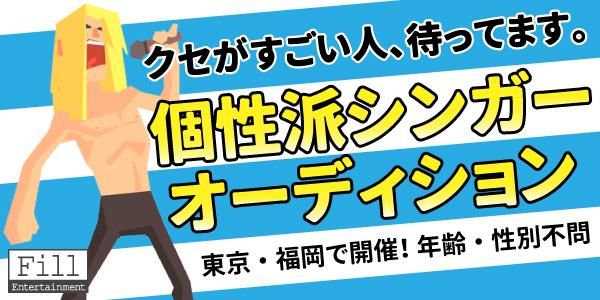 【東京・福岡】クセがすごい!個性派シンガーオーディション