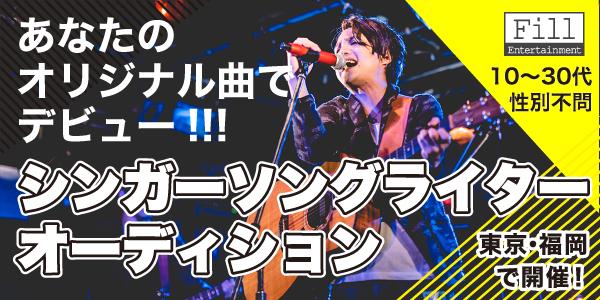 【東京・福岡】シンガーソングライターオーディション
