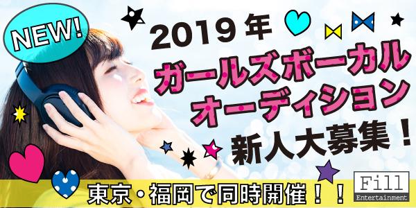 東京・福岡】ガールズボーカルオーディション2019