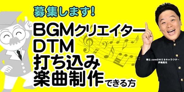BGMクリエイター・DTM・打ち込み・楽曲制作できる方募集!