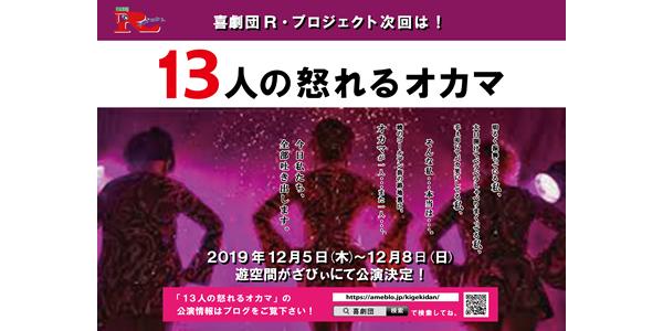 【ノルマなし】【男優・女優】喜劇団R・プロジェクトシュールコメディライブ「13人の怒れるオカマ」メインキャストオーディション!