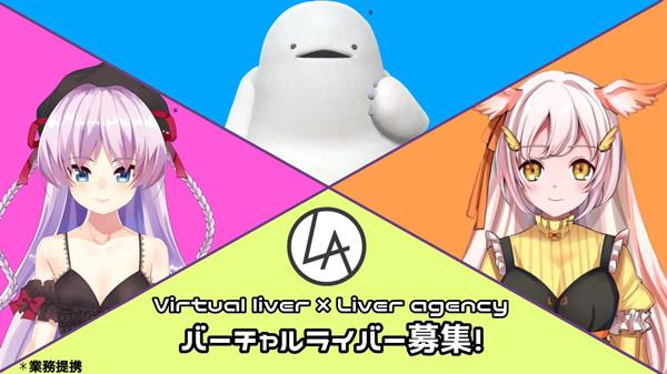 ライブ配信開始から芸能界へ! ライバーオーディション開催!
