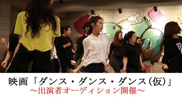 映画「ダンス ダンス ダンス(仮題)」オーディション募集