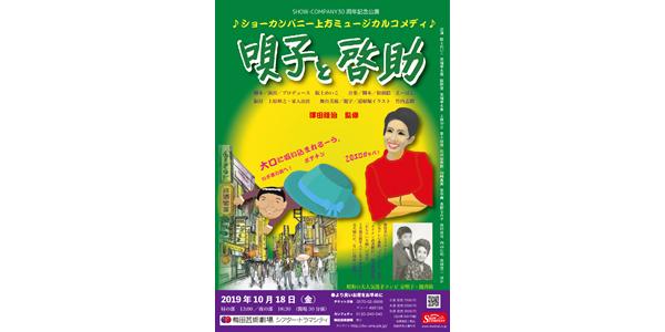 ミュージカルコメディ「唄子と啓助」出演者募集