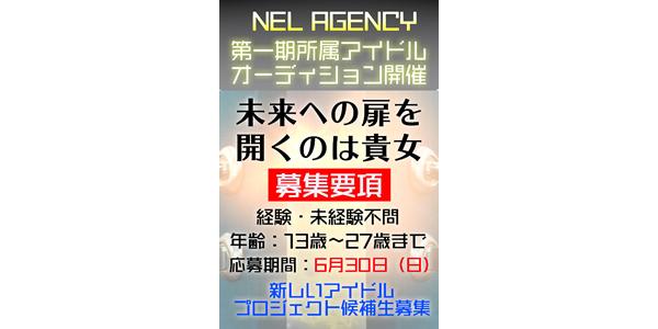 NEL AGENCY 第1期所属タレントオーディション