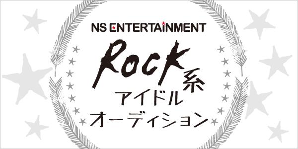 ROCK系アイドルオーディション