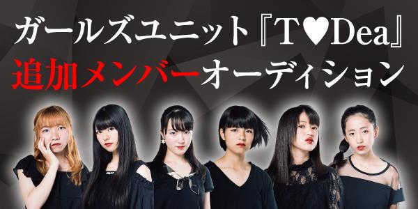 ガールズユニット『T♥Dea(テディア)』追加メンバーオーディション