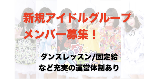 有名アイドルの楽曲実績あり!アイドルユニット新メンバー募集