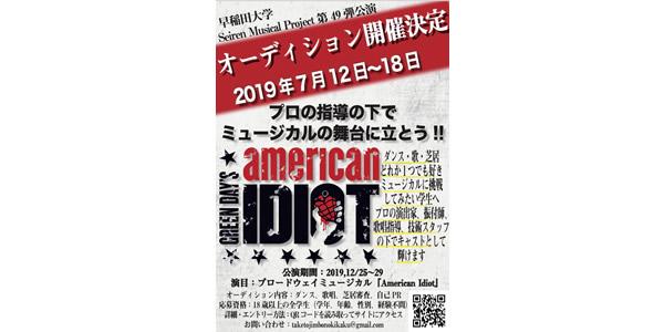 ミュージカル『American Idiot』キャストオーディション