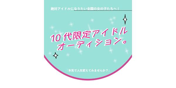 10代限定アイドルオーディション2019