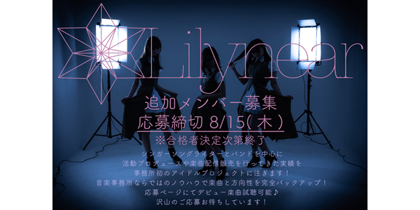 音楽事務所ティーレクレス新規アイドルグループ「Lilynear(リリニア)」メンバー追加募集