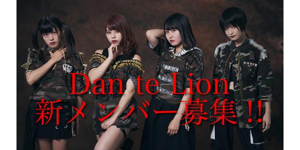 Dan te Lion新メンバー募集
