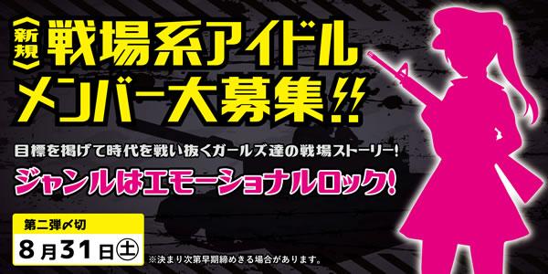 戦場系アイドルグループ「きゅるきゅるすたあ」新メンバー募集オーディション