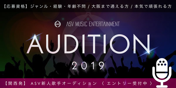 ASV MUSIC ENTERTAINMENT 2019年度 新人歌手オーディション / 大阪 / 関西