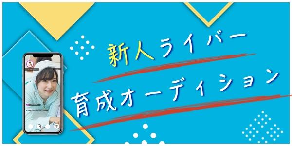 新人ライバー/インフルエンサーオーディション