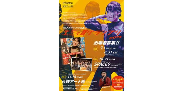 No.1コメディエンヌは誰!? 「エミィ賞グランプリ2019」出演者募集!!