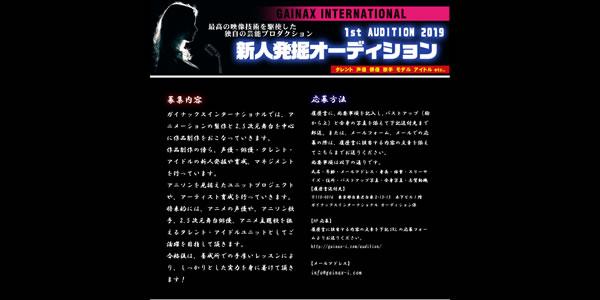 【仙台】GAINAX International 新人オーディション