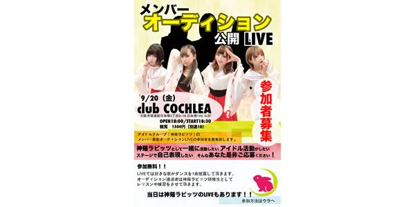 神薙ラビッツ メンバー募集オーディション(公開LIVE)
